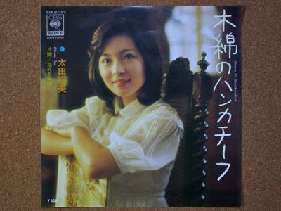 木綿のハンカチーフ/太田裕美