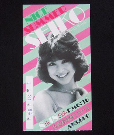 松田聖子 1981チケット