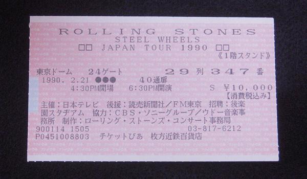 ストーンズ 1990年チケット