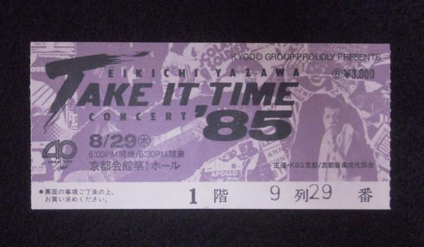 矢沢永吉 1985年チケット