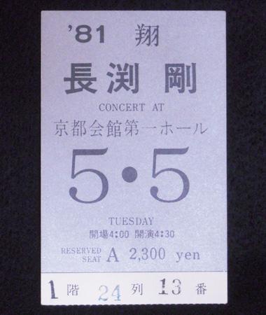 長渕剛 1981チケット_1